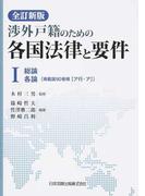 渉外戸籍のための各国法律と要件 全訂新版 1 総論各論(掲載国50音順〈ア行・ア〉)