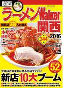 ラーメンWalker関西2016(ウォーカームック)