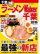 ラーメンWalker千葉2016(ウォーカームック)