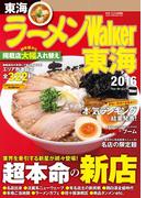 ラーメンWalker東海2016(ウォーカームック)