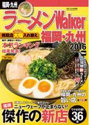 ラーメンWalker福岡・九州2016(ウォーカームック)