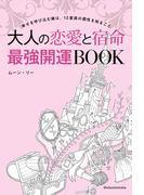 大人の恋愛と宿命 最強開運BOOK