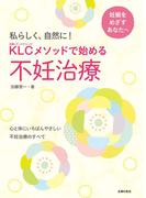 【期間限定価格】KLCメソッドで始める不妊治療