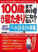【期間限定価格】100歳まで歩ける!一生寝たきりにならない!自力でできる0円「ペットボトル1分体操」