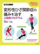 変形性ひざ関節症の痛みを治す4週間プログラム