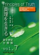 真理を生きる――第7巻「人類の未来像」〈原英文併記分冊版〉
