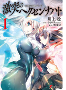 OBSTACLEシリーズ 激突のヘクセンナハトI(電撃文庫)