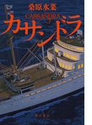 カサンドラ(角川書店単行本)