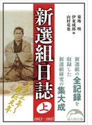 【期間限定価格】新選組日誌 上(新人物文庫)