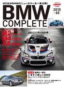 BMW COMPLETEVol.65