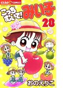 こっちむいて!みい子 28(ちゃおコミックス)