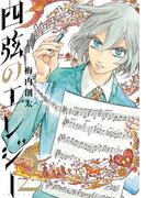 四弦のエレジー 2(ゲッサン少年サンデーコミックス)