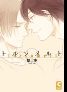 トルソメルト(14)(ショコラコミックス)