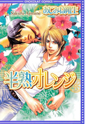 半熟オレンジ(5)(ショコラコミックス)