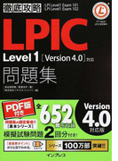 LPIC Level1問題集〈Version 4.0〉対応 LPI Level1 Exam 101 LPI Level1 Exam 102
