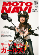 MOTO NAVI NO.79 2015 December