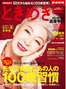 ときめき 2015 冬号(家庭画報2015年12月号臨時増刊)(家庭画報)