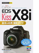 Canon EOS Kiss X8i基本&応用撮影ガイド (今すぐ使えるかんたんmini)