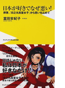 日本が好きでなぜ悪い! 拝啓、『日之丸街宣女子』から思いを込めて (ワニブックス PLUS 新書)(ワニブックスPLUS新書)