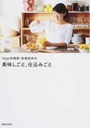 Vege料理家・秋場奈奈の美味しごと、仕込みごと (正しく暮らすシリーズ)(正しく暮らすシリーズ)