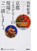 京都ミステリーの現場にご一緒しましょ (京都しあわせ倶楽部)(京都しあわせ倶楽部)