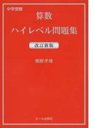 中学受験算数ハイレベル問題集 改訂新版 (YELL books)