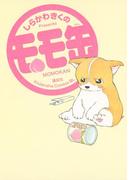 【1-5セット】モモ缶