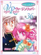 【36-40セット】ヴァージンリッパー『フレイヤ連載』(フレイヤコミックス)