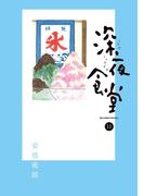 【11-15セット】深夜食堂(ビッグコミックススペシャル)