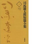 【全1-12セット】司馬遼太郎短篇全集(文春e-book)