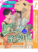 【全1-3セット】おしのびシークは蜜愛中!(eロマンス文庫)