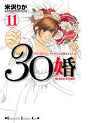 【11-15セット】30婚 miso-com