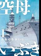 【全1-6セット】空母いぶき(ビッグコミックス)