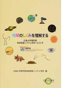 地球のしくみを理解する 広島大学理学部地球惑星システム学科へようこそ (広島大学出版会オンデマンド)