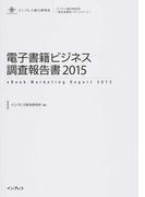 電子書籍ビジネス調査報告書 2015 (インプレス総合研究所〈新産業調査レポートシリーズ〉)