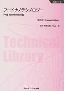 フードナノテクノロジー 普及版 (食品シリーズ)(食品シリーズ)