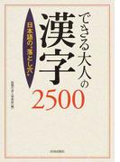 """できる大人の漢字2500 日本語の""""落とし穴"""""""