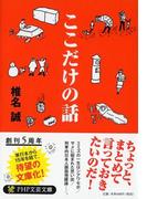 ここだけの話 (PHP文芸文庫)(PHP文芸文庫)