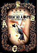 ABC殺人事件(ビッグコミックススペシャル) 4巻セット