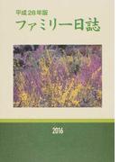 ファミリー日誌 平成28年版