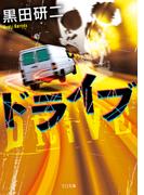 ドライブ(TO文庫)