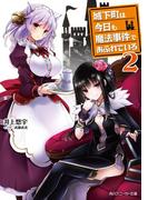 城下町は今日も魔法事件であふれている2(角川スニーカー文庫)