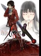 Fate/Zero(11)(角川コミックス・エース)