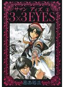 【期間限定 無料】3×3EYES(1)