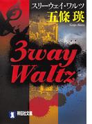 3way Waltz(スリーウェイ・ワルツ)(祥伝社文庫)