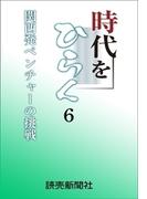 時代をひらく 6 関西発ベンチャーの挑戦(読売ebooks)