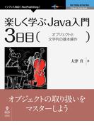 【オンデマンドブック】楽しく学ぶJava入門[3日目]オブジェクトと文字列の基本操作 (NextPublishing)