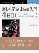 【オンデマンドブック】楽しく学ぶJava入門[4日目]配列とコレクションクラスの操作 (NextPublishing)