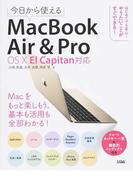 今日から使えるMacBook Air & Pro