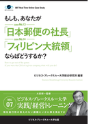 【オンデマンドブック】BBTリアルタイム・オンライン・ケーススタディ Vol.7(もしも、あなたが「日本郵便の社長」「フィリピン大統領」ならばどうするか?) (ビジネス・ブレークスルー大学出版(NextPublishing))